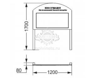 002600 - Информационный стенд
