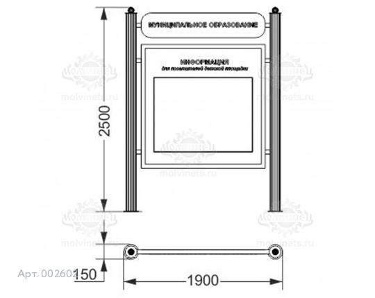 002602 - Информационный стенд (возможно патирование)