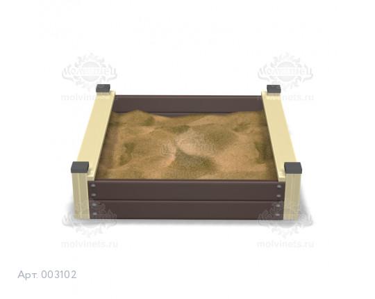 003102 - Песочница