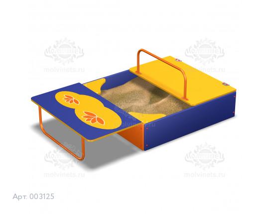 003125 - Песочница с крышкой