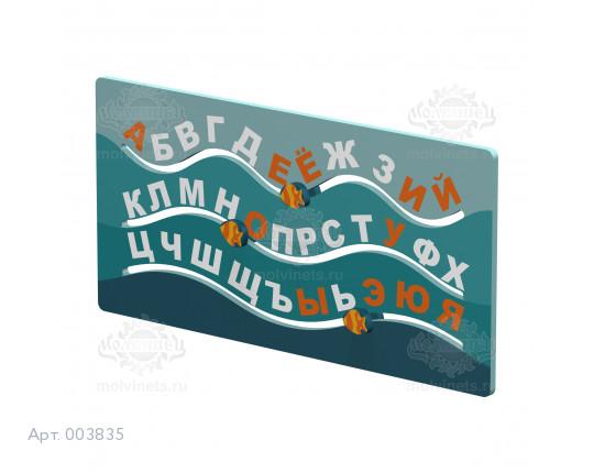 """003835 - Развивающая панель """"Алфавит"""""""