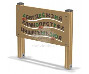 """003836 - Развивающий элемент """"Буквы"""""""