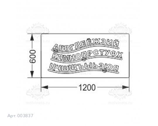 """003837 - Развивающая панель """"Буквы"""""""