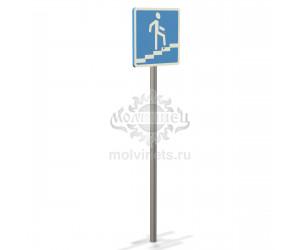 """003907 —Дорожный знак """"Надземный пешеходный переход"""""""