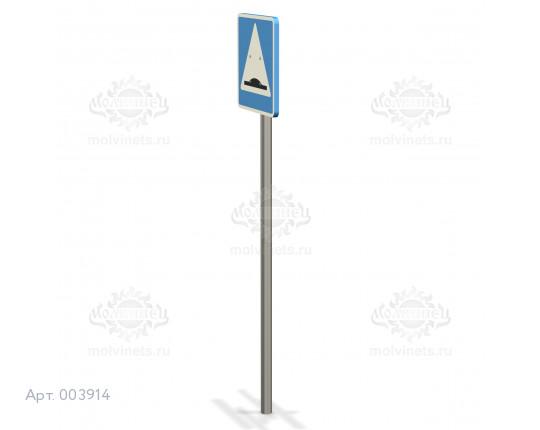 """003914 —Дорожный знак """"Искусственная неровность"""""""