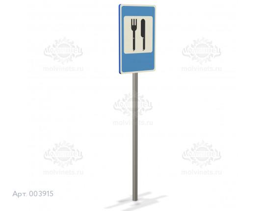 """003915 —Дорожный знак """"Пункт питания"""""""